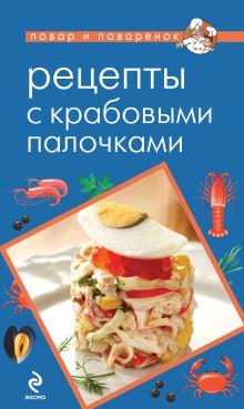 Обложка Рецепты с крабовыми палочками