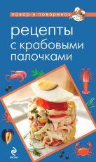 Рецепты с крабовыми палочками