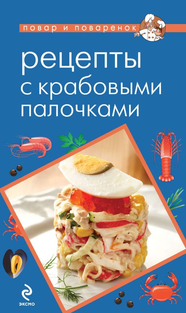 Рецепты с крабовыми палочками Савинова Н.А.