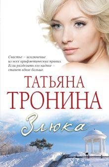 Обложка Злюка Татьяна Тронина