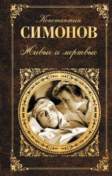 Обложка Живые и мертвые Константин Симонов