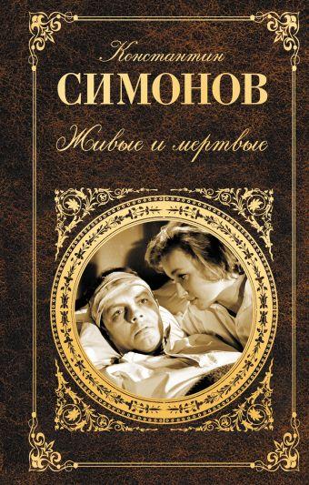 Живые и мертвые Симонов К.М.
