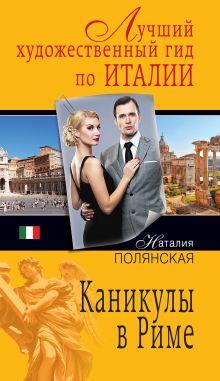 Обложка Каникулы в Риме Наталия Полянская