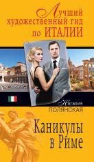 Полянская Н. - Каникулы в Риме' обложка книги