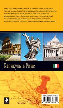 Обложка сзади Каникулы в Риме Наталия Полянская