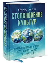 Ричард Л. - Столкновение культур: Путеводитель для всех, кто делает бизнес за границей обложка книги
