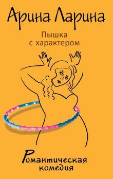 Пышка с характером обложка книги