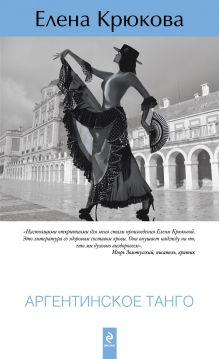 Аргентинское танго обложка книги
