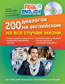 Черниховская Н.О. - 200 диалогов на английском на все случаи жизни (+CD) обложка книги