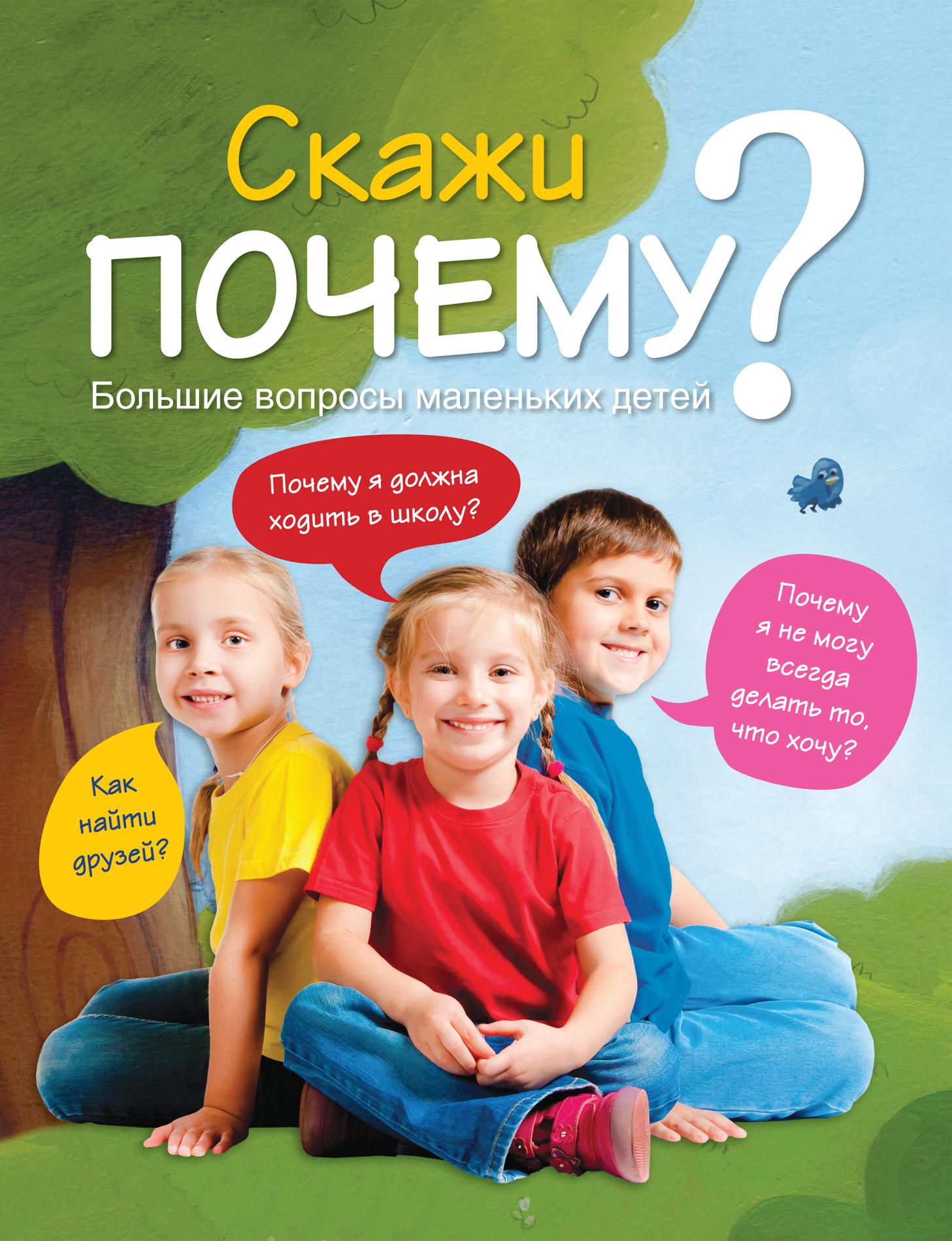 7+ Скажи ПОЧЕМУ? Большие вопросы маленьких детей