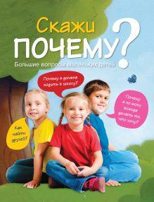 - 7+ Скажи ПОЧЕМУ? Большие вопросы маленьких детей обложка книги