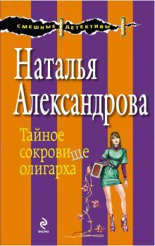 Александрова Н.Н. - Тайное сокровище олигарха обложка книги
