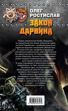Обложка сзади Закон Дарвина Олег Ростислав