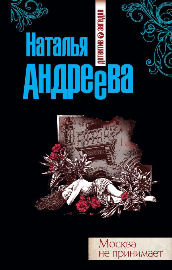 Москва не принимает Андреева Н.В.