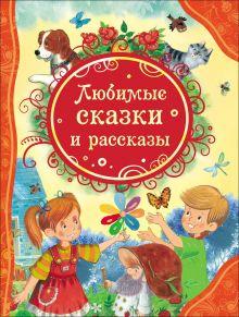 - Любимые сказки и рассказы (ВЛС) обложка книги
