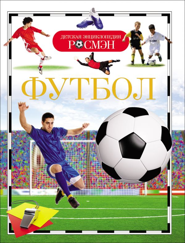Футбол. Детская энциклопедия РОСМЭН