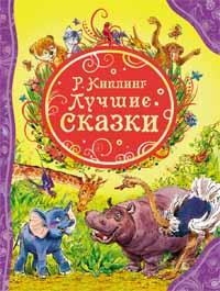 Киплинг Р. - Лучшие сказки (ВЛС) обложка книги