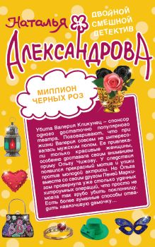 Александрова Н.Н. - Миллион черных роз. Небо в шоколаде обложка книги