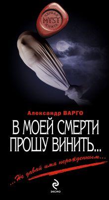 Варго А. - В моей смерти прошу винить… обложка книги