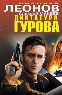 Леонов Н.И., Макеев А.В. - Диктатура Гурова обложка книги