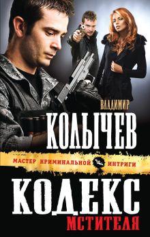 Колычев В.Г. - Кодекс мстителя обложка книги