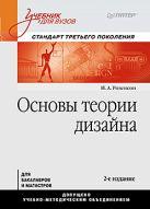 Основы теории дизайна: Стандарт третьего поколения. 2-е изд. Розенсон И.А.