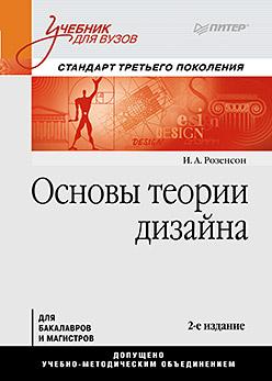 Основы теории дизайна: Стандарт третьего поколения. 2-е изд. Розенсон И.А. Розенсон И.А.