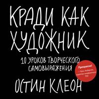 Остин К. - Кради как художник.10 уроков творческого самовыражения обложка книги