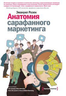 Розен Э. - Анатомия сарафанного маркетинга обложка книги