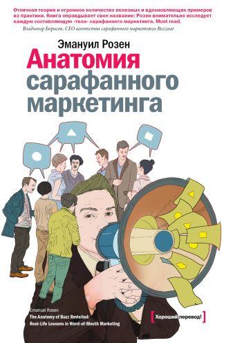 Анатомия сарафанного маркетинга Розен Э.