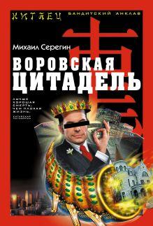 Обложка Воровская цитадель Михаил Серегин