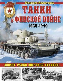 Коломиец М. - Танки в Финской войне 1939-1940 гг. обложка книги
