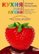 """Кухня моей кухни (книга """"Кухня моей кухни"""" в суперобложке)"""