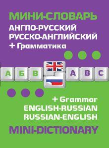 - Англо-русский русско-английский мини-словарь + грамматика обложка книги