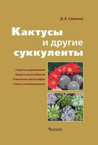 Семёнов Д.В. - Кактусы и другие суккуленты обложка книги