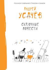 Усачев А. - Сказочные повести обложка книги