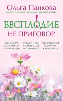 Панкова О.Ю. - Бесплодие – не приговор! обложка книги