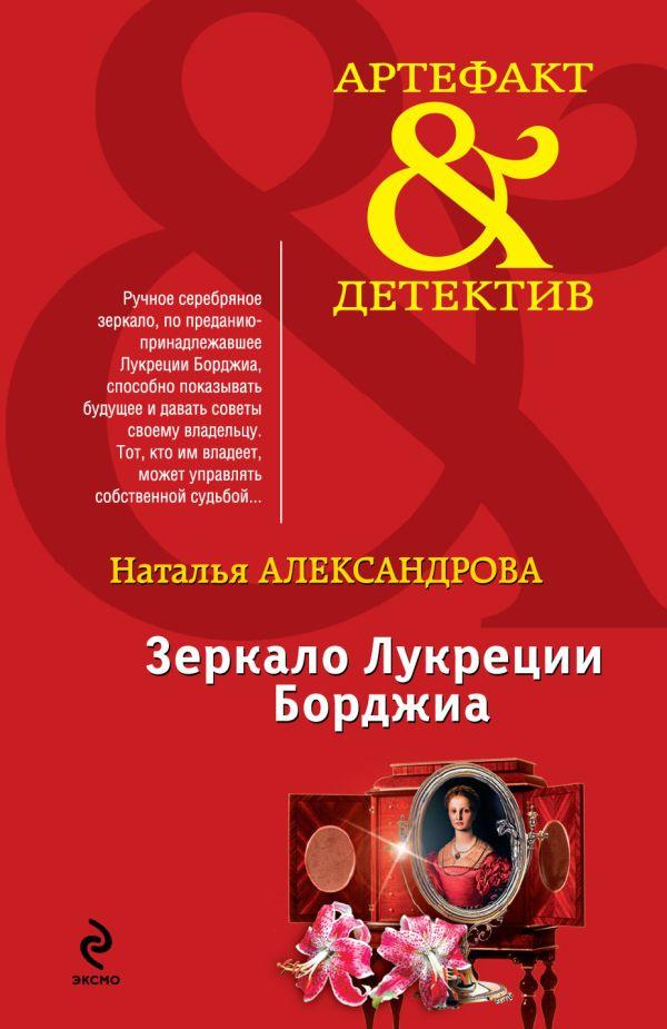 Зеркало Лукреции Борджиа Александрова Н.Н.