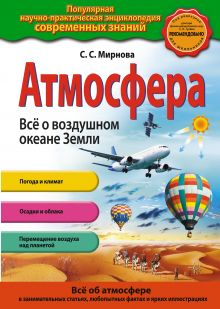 Мирнова С.С. - Атмосфера. Всё о воздушном океане Земли обложка книги