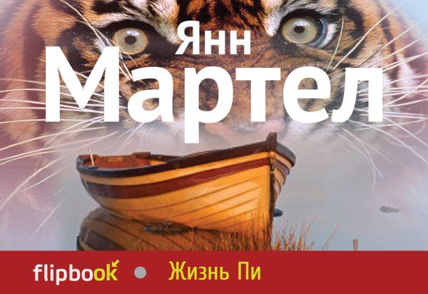 Жизнь пи янн мартел, скачать книгу бесплатно в fb2, txt, epub, pdf.