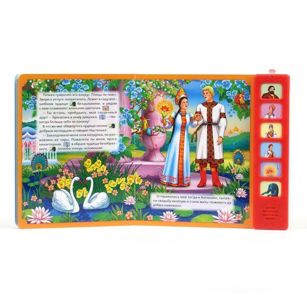 Аленький цветочек. (6 звуковых кнопок).формат: 227х220мм. объем: 12 карт. стр. в кор.24шт