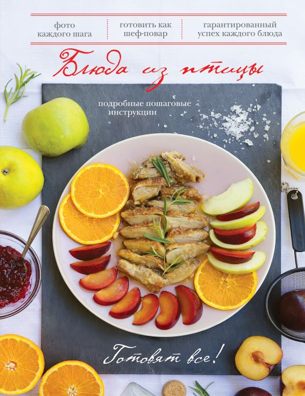 Книга Блюда из птицы