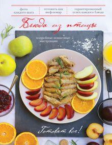 - Блюда из птицы обложка книги