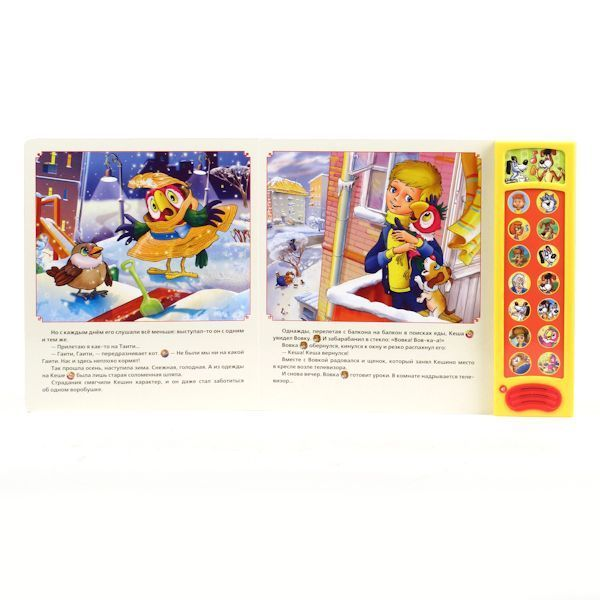 Весёлые мультфильмы. (15 звуковых кнопок) формат: 280х240мм. объем: 12 карт. стр. в кор.24шт