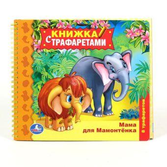 Мама для мамонтёнка. книжка с трафаретами на спирали. формат: 235х208мм. 16стр. в кор.20шт Д.Непомнящая