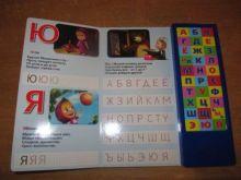 - Маша и Медведь. Маша учит буквы. Азбука. (30 звуковых кнопок) формат: 254х295мм. объем: 16 стр. в кор.20шт обложка книги