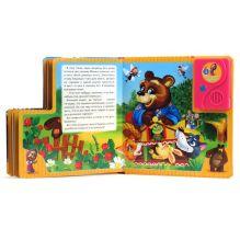 - Маша и Медведь. Три Машины сказки. говорящая книга с аудиосказкой в кор.24шт обложка книги