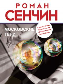 Сенчин Р.В. - Московские тени обложка книги