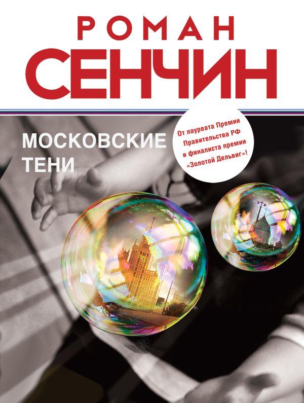 Московские тени Сенчин Р.В.