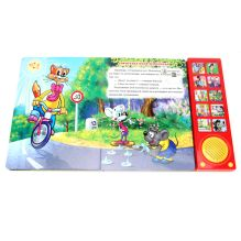 - Мультяшки для мальчиков. 3 истории (10 звуковых кнопок) формат: 242х230мм. 10 стр в кор.12шт обложка книги